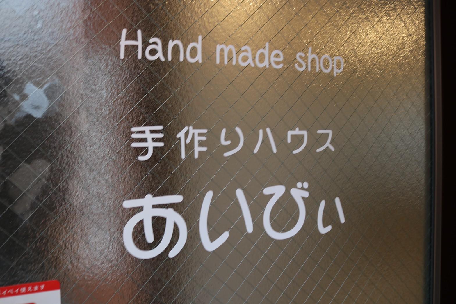 手作りハウスあいびぃ