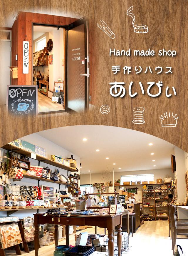 Hand made shop 手作りハウス あいびぃ